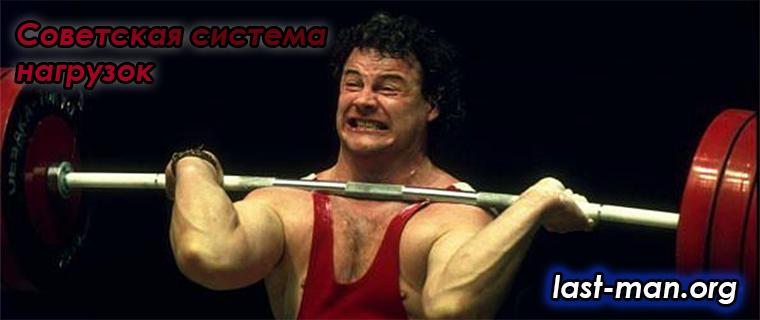 Советская тяжелоатлетическая школа